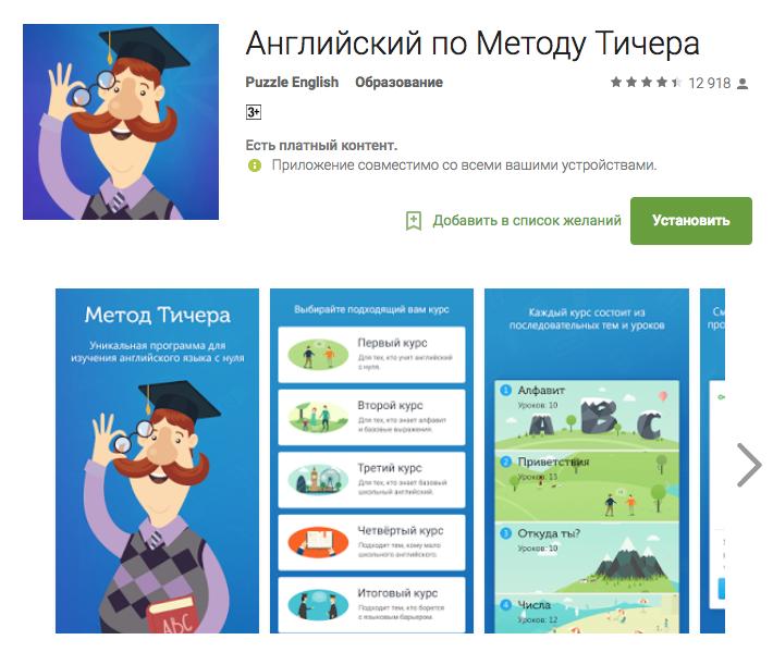 Мобильное приложение. Фото: play.google.com