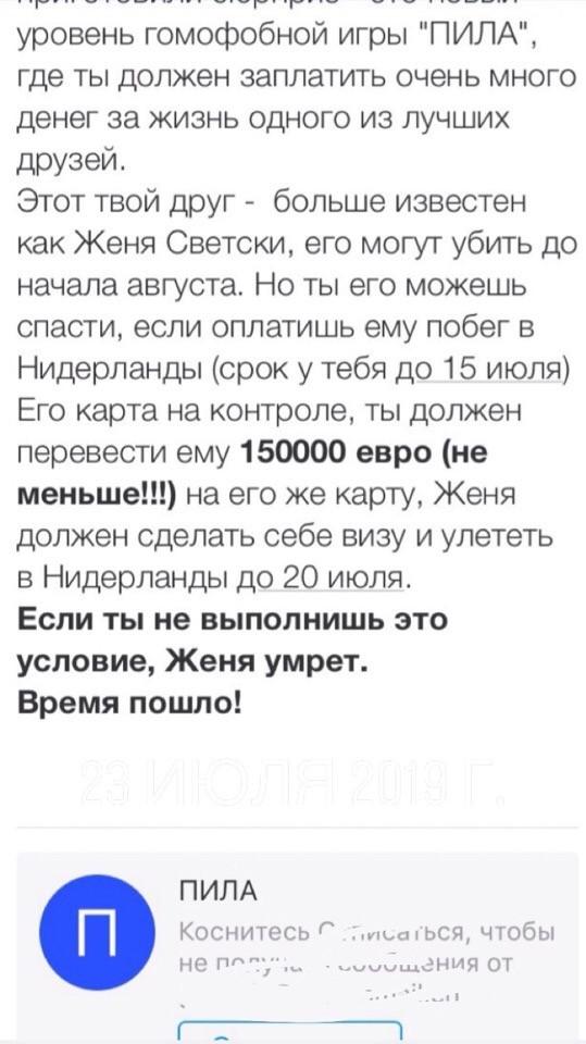 Угрожающее сообщение, опубликованное Шутихиным. Фото © Скриншот из соцсети VK