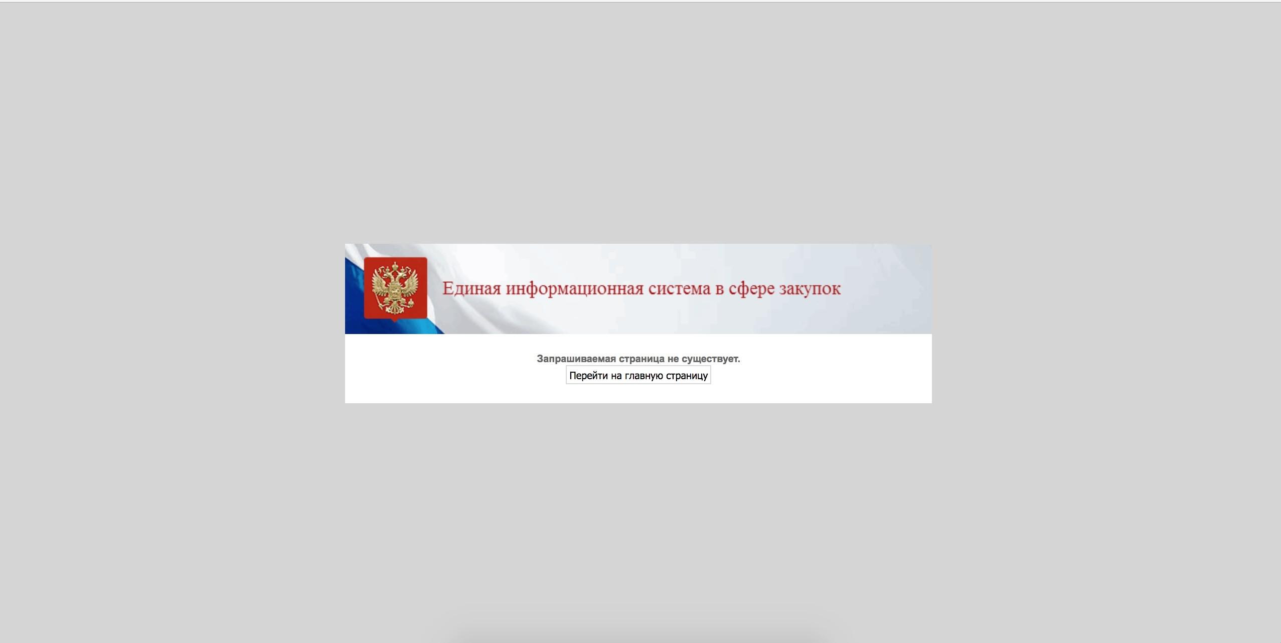Сайт госзакупок