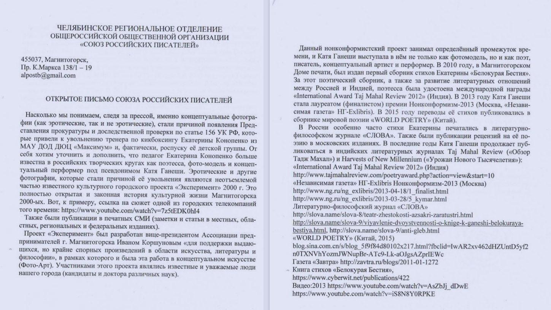 Документ предоставила Лайфу Екатерина Конопенко