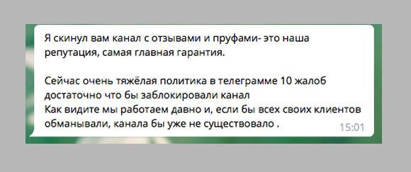 """Фото © Скриншот из """"Телеграма"""""""