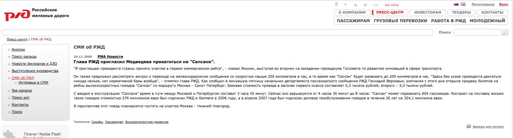 """Фото © Скриншот с сайта ОАО """"РЖД"""""""