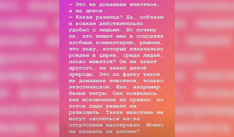 Фото © Instagram/borodylia