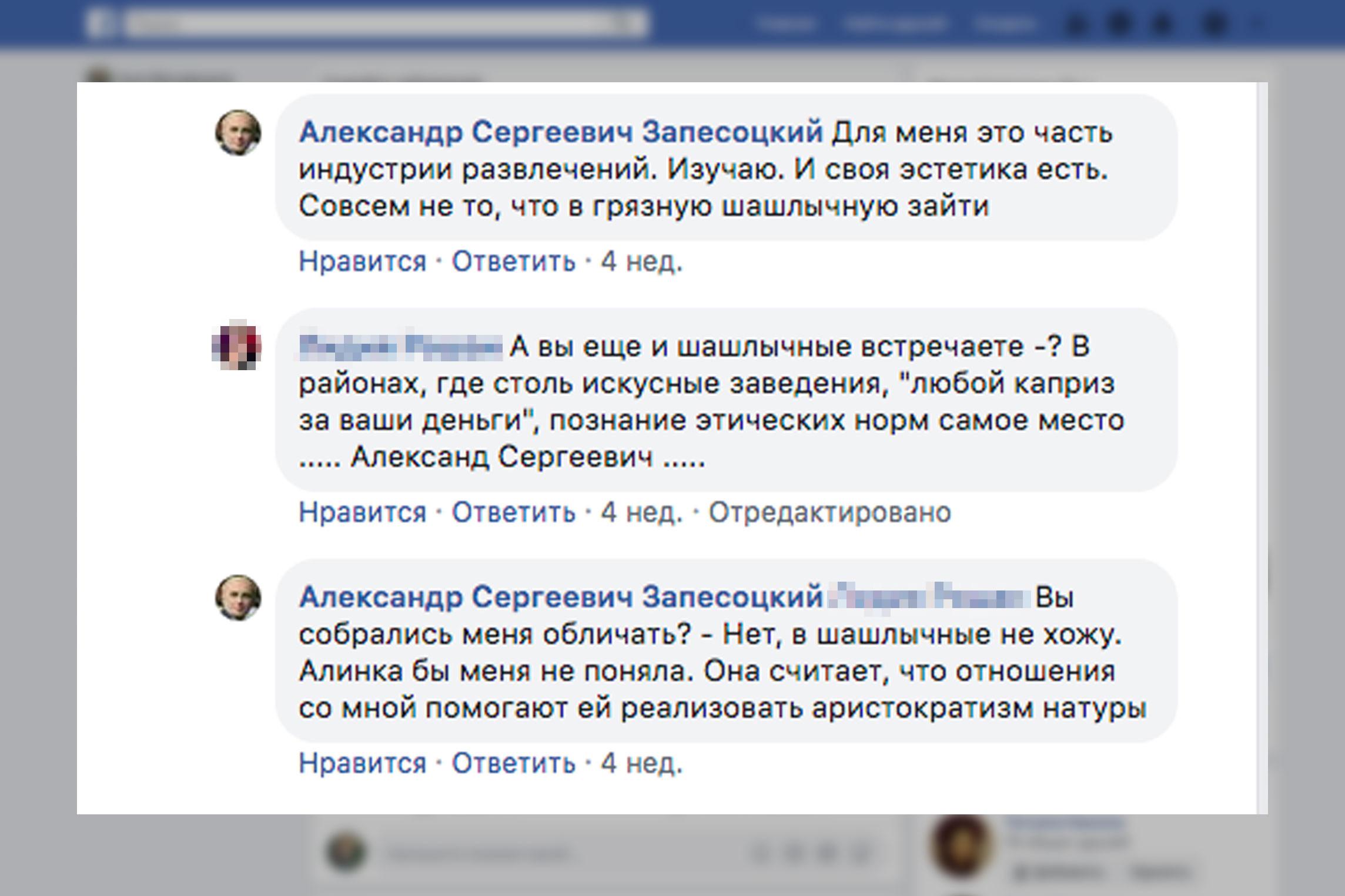 © Facebook / Александр Сергеевич Запесоцкий