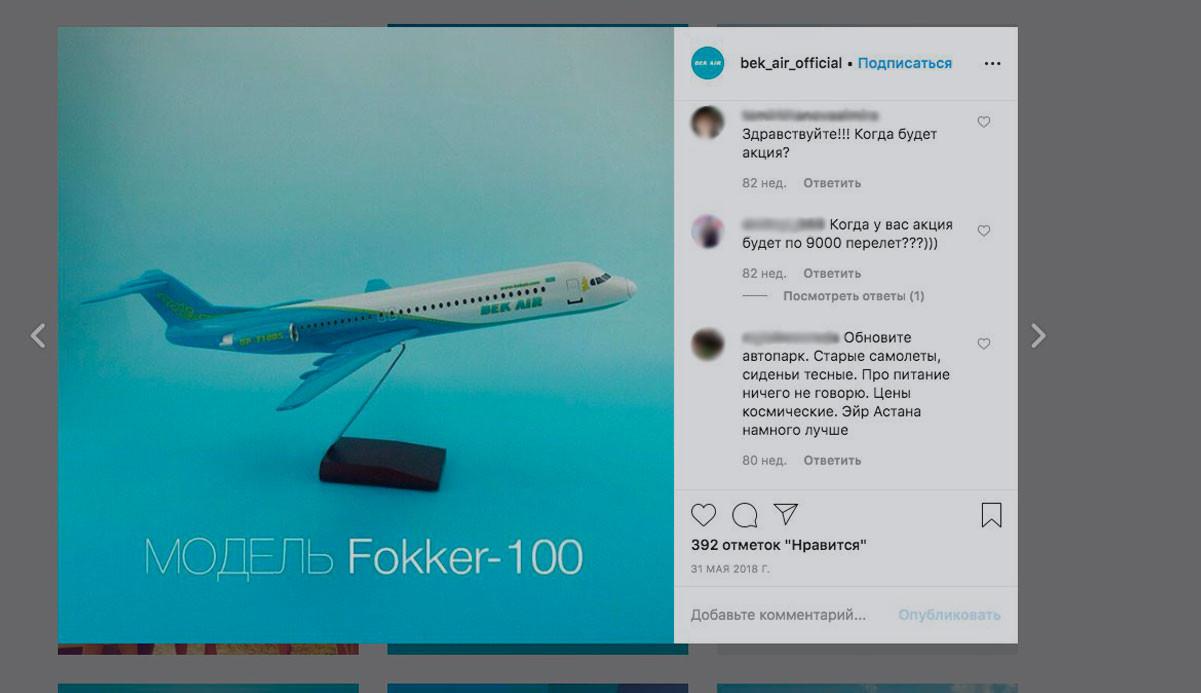 Скриншот © Instagram / bek_air_official