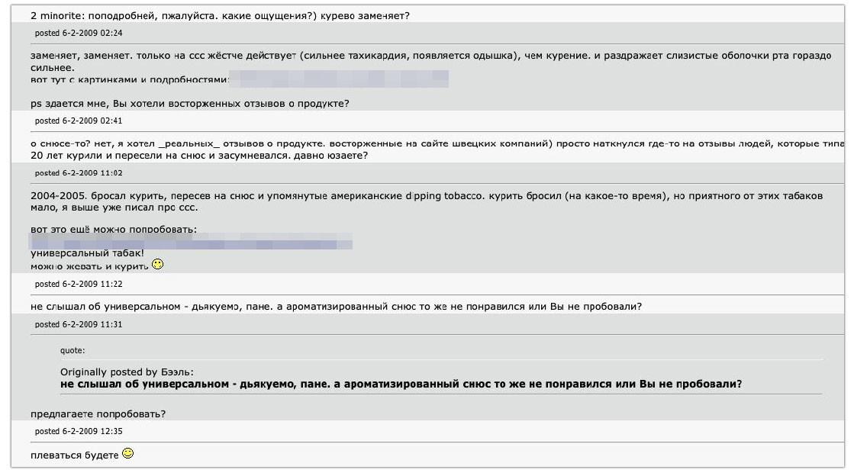Скриншот форума Guns.ru