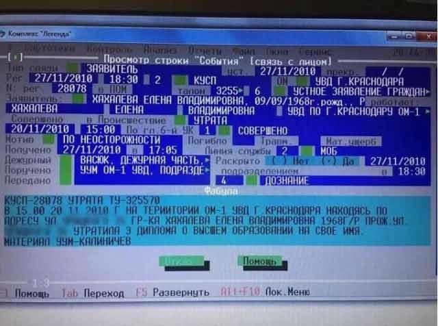 Запись об утрате Хахалевой Е.В. дипломов о высшем образовании. Фото © Twitter / Zhorin_Sergey