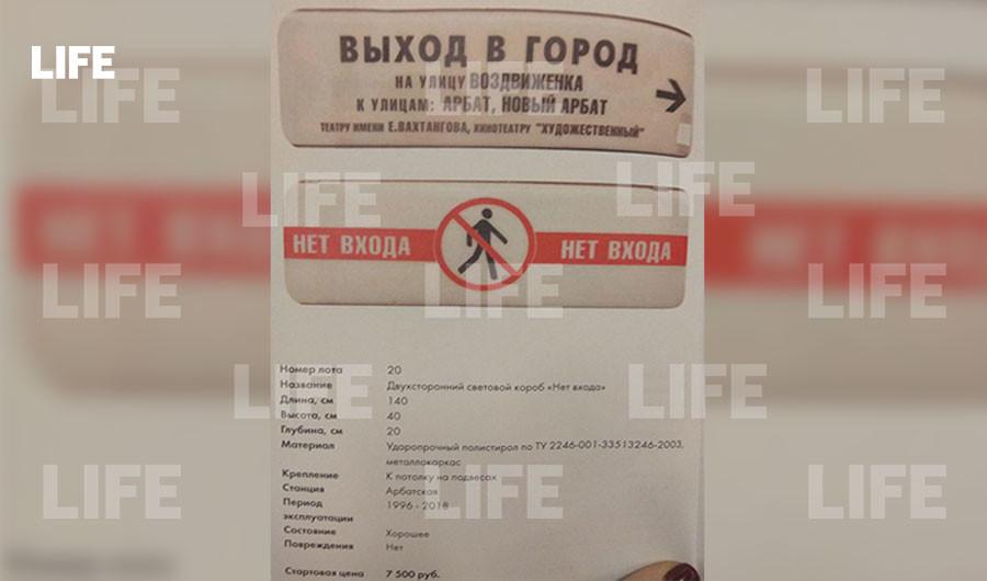 "Лайтбокс со станции ""Арбатская"". Фото ©LIFE"