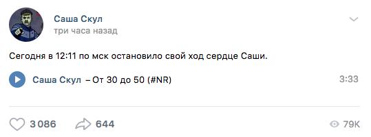 """Фото: © скриншот официальной группы рэпера во """"ВКонтакте"""""""