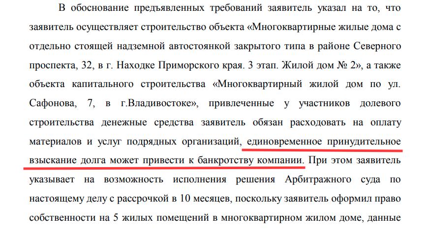 Выдержки из решения Арбитражного суда Приморского края № А51-28943/2017. Скриншот: © L!FE