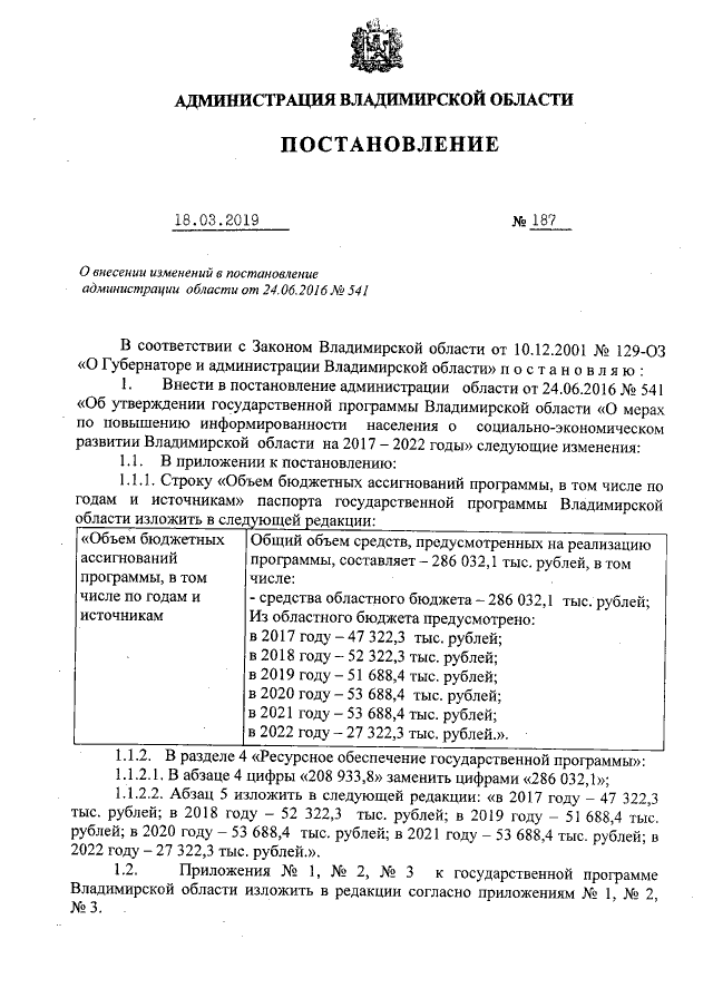 Документ: Официальный интернет-портал правовой информации