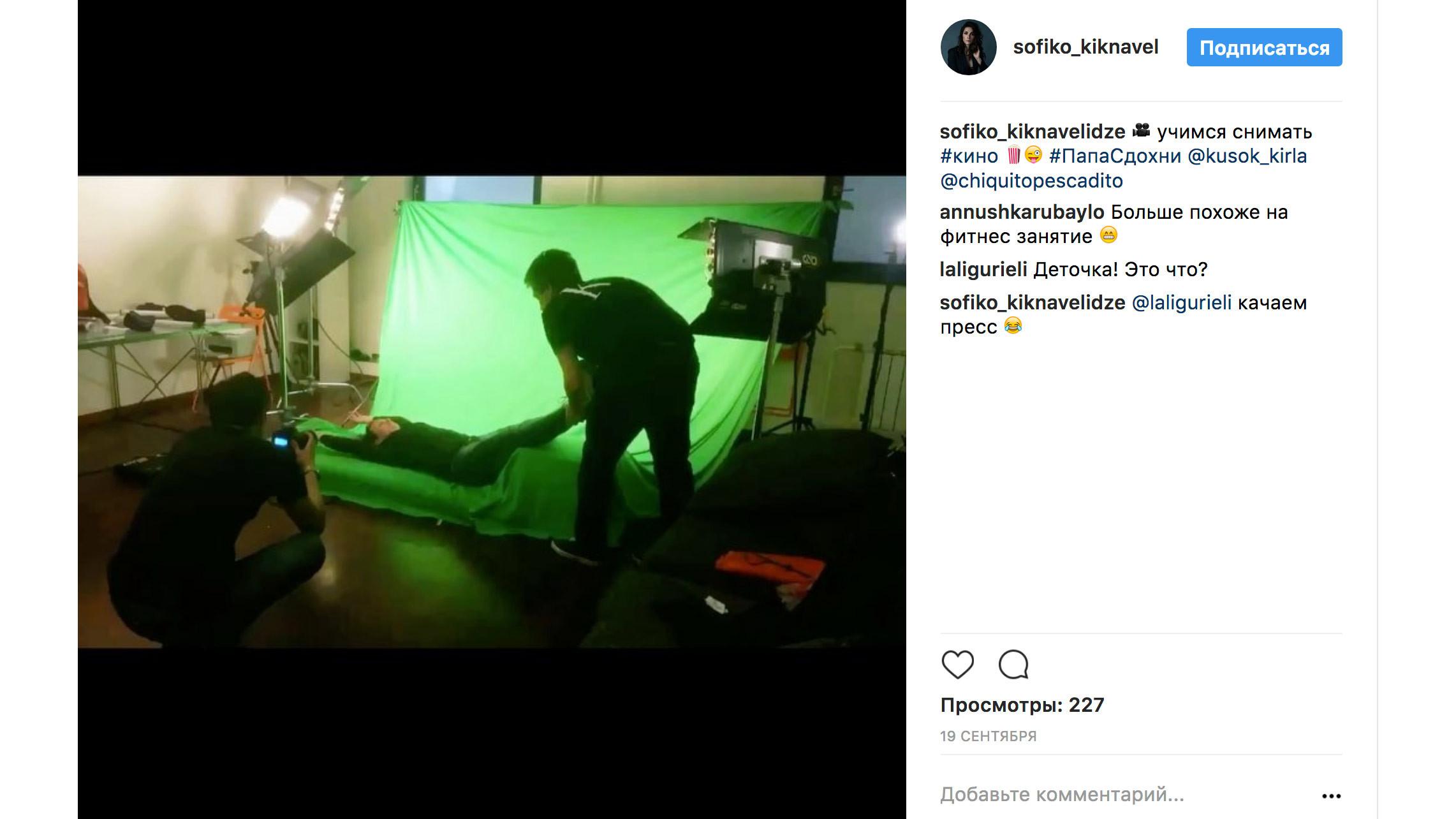 """<p>Скриншот страницы Instagram/<a href=""""https://www.instagram.com/sofiko_kiknavelidze/"""" title=""""sofiko_kiknavelidze"""">sofiko_kiknavelidze</a></p>"""
