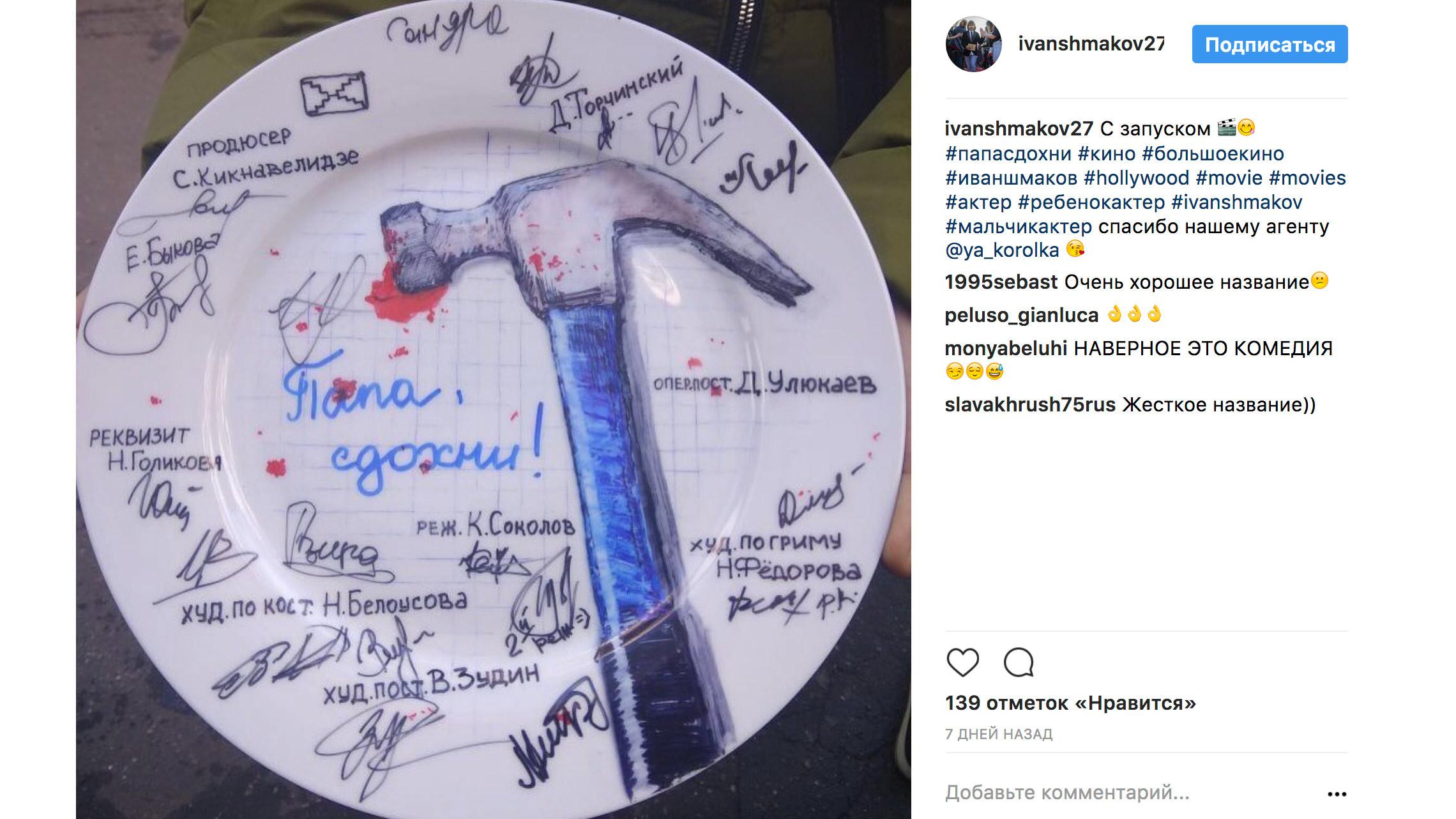 "<p>Скриншот страницы Instagram/<a href=""https://www.instagram.com/ivanshmakov27/"" title=""ivanshmakov27"">ivanshmakov27</a></p>"