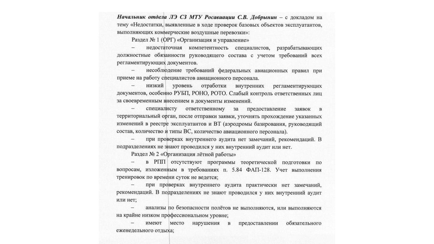 "<p>Фото: &copy; <a href=""http://www.favt.ru/"" target=""_blank"">Росавиация</a>&nbsp;/&nbsp;Скриншот &copy; L!FE&nbsp;</p>"