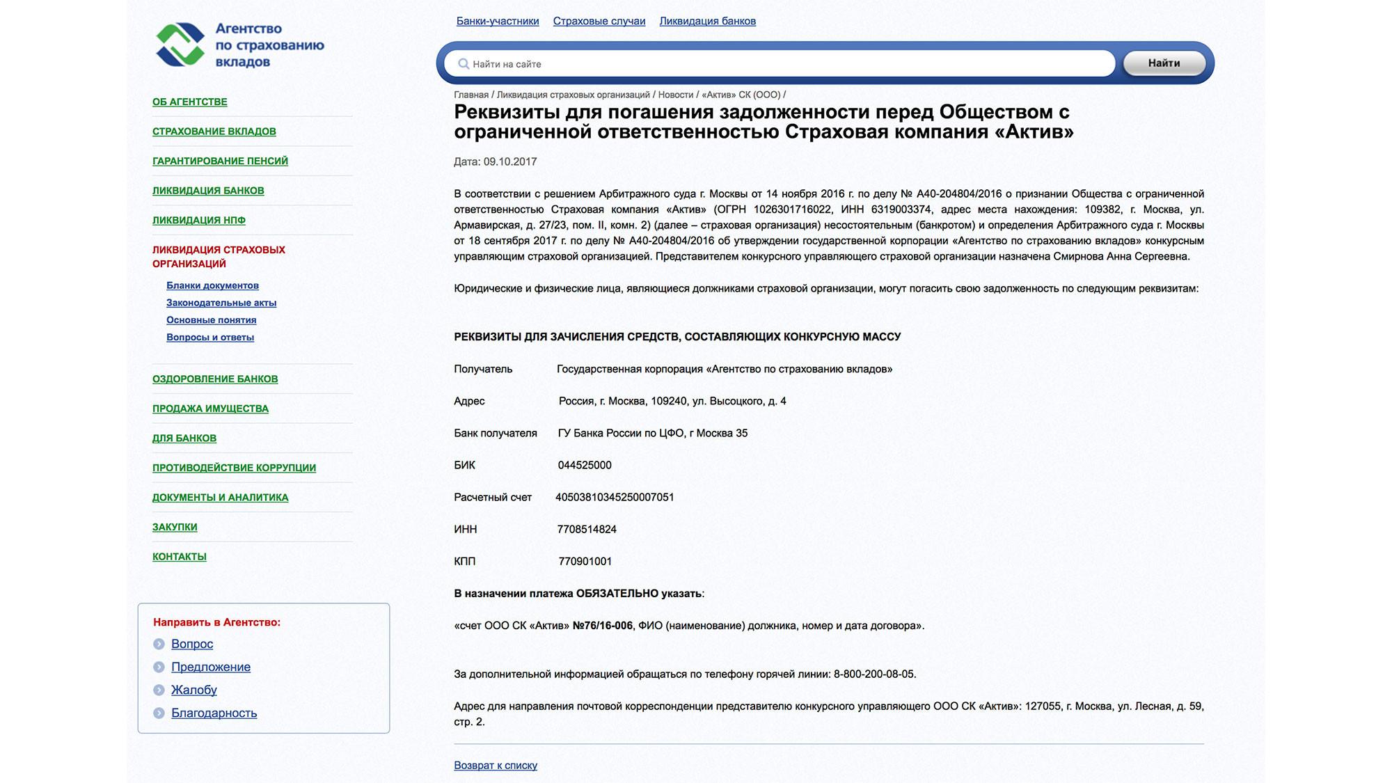 """<p>Фото: &copy; <a href=""""https://www.asv.org.ru/liquidation-sk/news/496938/"""" target=""""_blank"""">asv.org.ru</a></p>"""