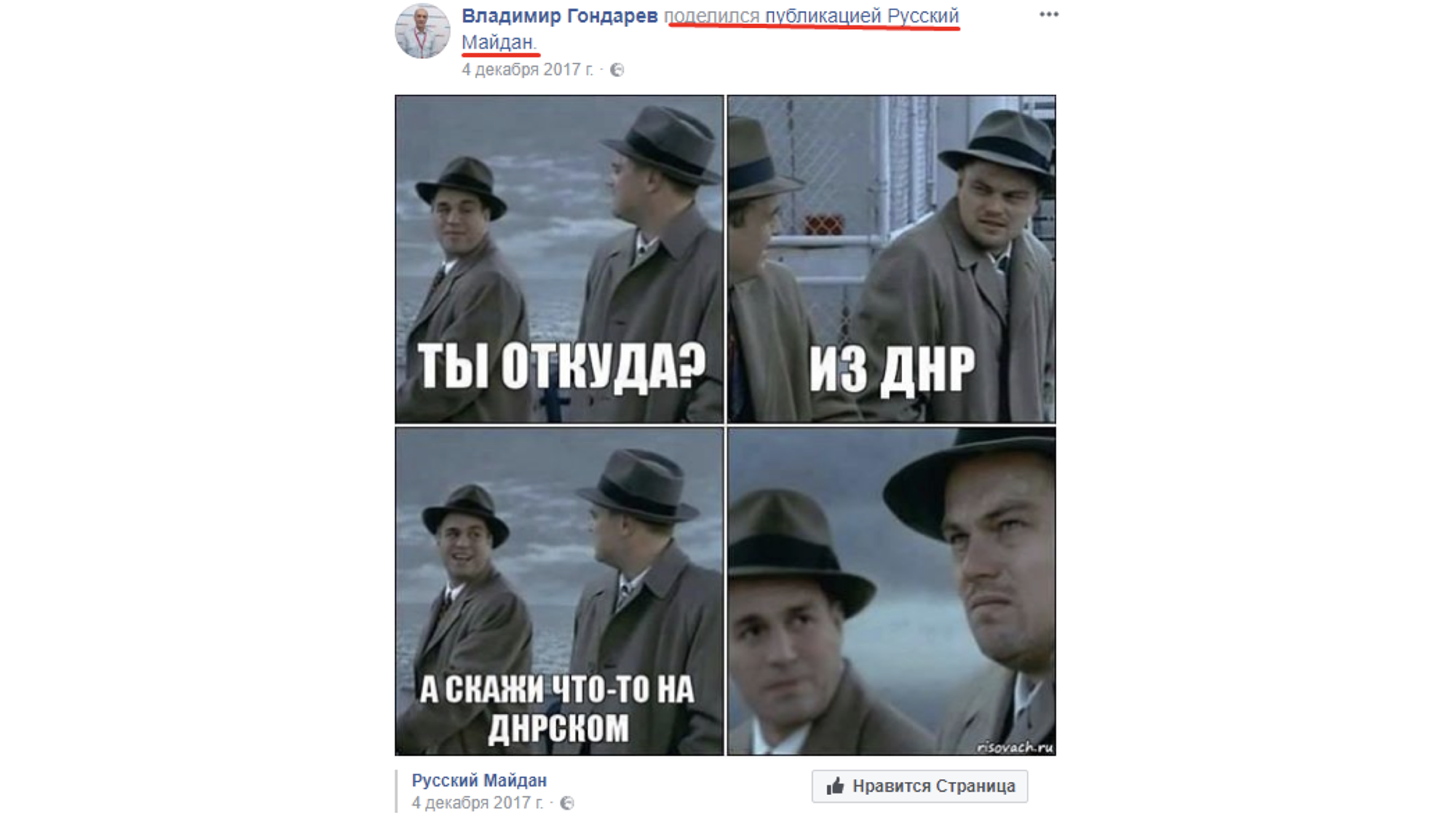 "<p>Фото: &copy; <a href=""https://www.facebook.com/profile.php?id=100003405540458&amp;lst=1549712640%3A100003405540458%3A1516786818"" target=""_blank"">www.facebook.com/Владимир Гондарев</a></p>"