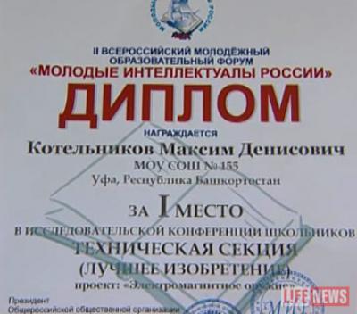 На форуме «Молодые интеллектуалы России» в Санкт-Петербурге Максим Котельников занял первое место