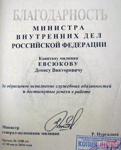 Еще будучи капитаном, Евсюков получил благодарность от главы МВД Нургалиева