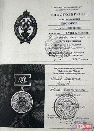 """Лучший сотрудник криминальной милиции Евсюков (2002 год) в 2008 году получил медаль """"90 лет уголовному розыску"""" Фото: http://www.trunov.com/"""