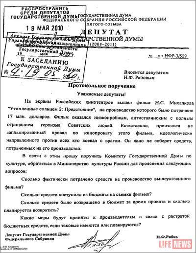 Депутаты намерены разобраться, на что именно потратил Михалков бюджетные деньги