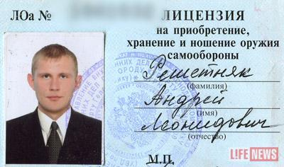 Лейтенант Решетняк преподавал в местном вузе