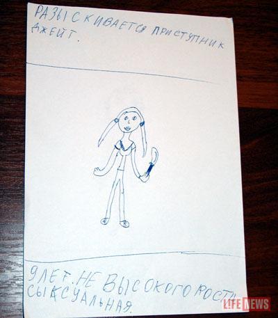 У детей сектантов нашли настораживающие рисунки