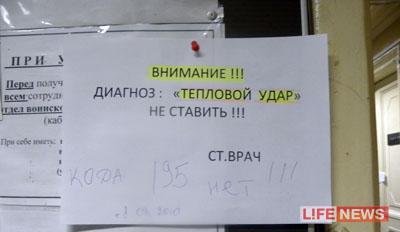 Распоряжение о запрете на диагноз «тепловой удар» вывешено на доске объявлений на подстанции скорой помощи