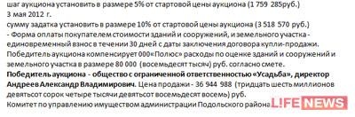 5%20%D0%B3%D0%B5%D0%BA%D1%82%D0%B0%D1%80%D0%BE%D0%B2%20%D0%B7%D0%B5%D0%BC%D0%BB%D0%B8%20%D0%B2%20%C2%AB%D0%91%D0%BE%D0%BB%D1%8C%D1%88%D0%BE%D0%B9%20%D0%9C%D0%BE%D1%81%D0%BA%D0%B2%D0%B5%C2%BB%20%D0%BF%D1%80%D0%BE%D0%B4%D0%B0%D0%BB%D0%B8%20%D0%B7%D0%B0%2037%20%D0%BC%D0%BB%D0%BD%20%D1%80%D1%83%D0%B1%D0%BB%D0%B5%D0%B9