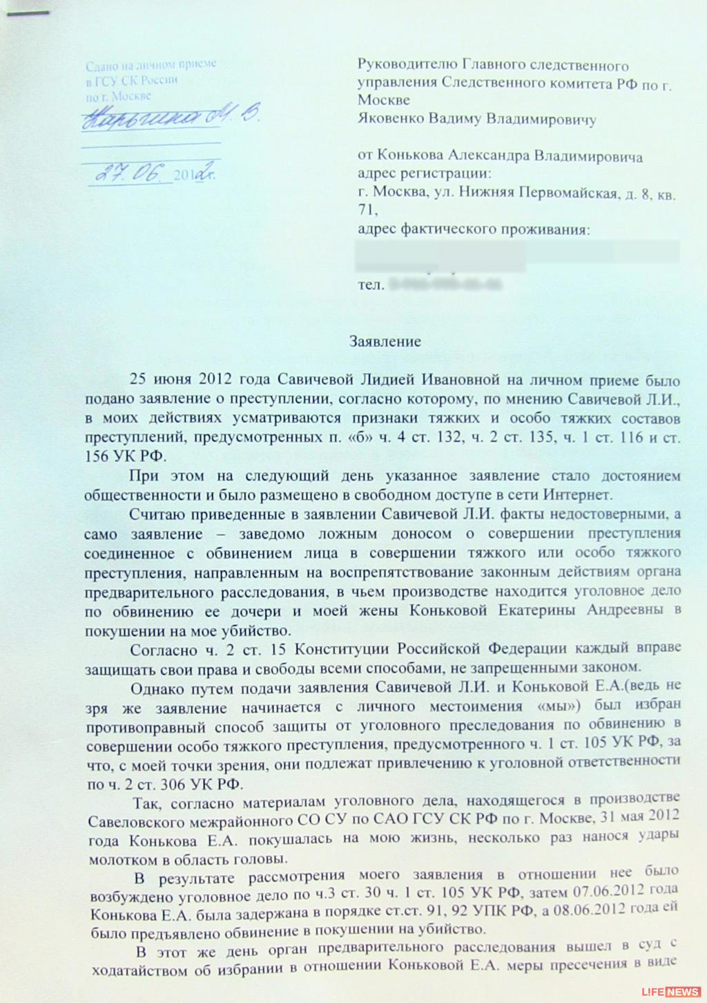 Заявление в прокуратуру за ложный донос