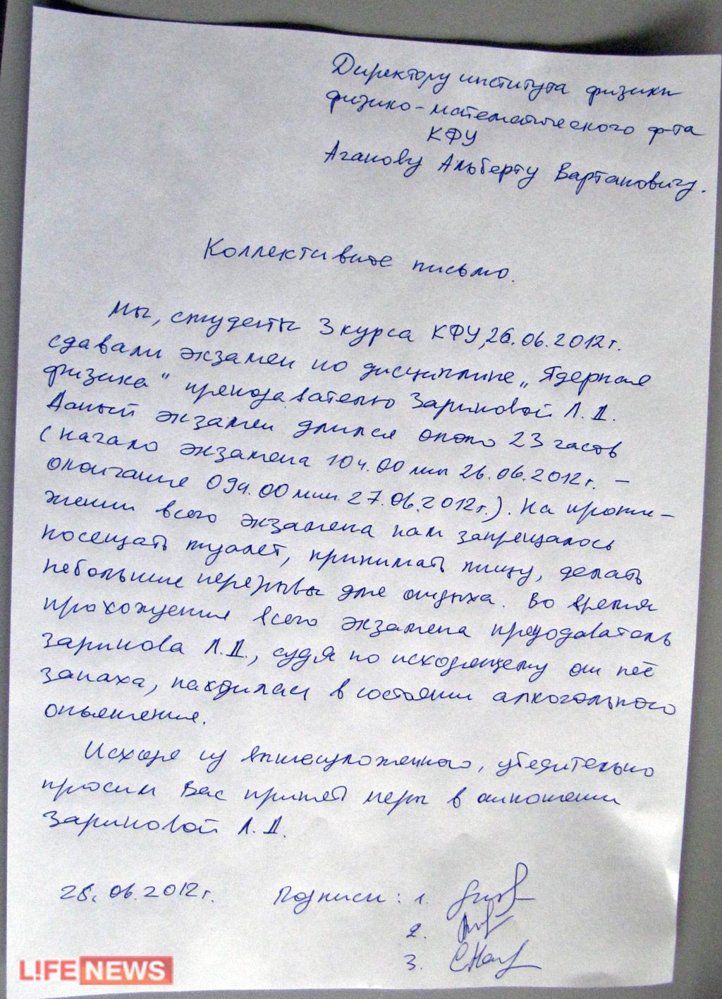 письмо директору школы с просьбой образец