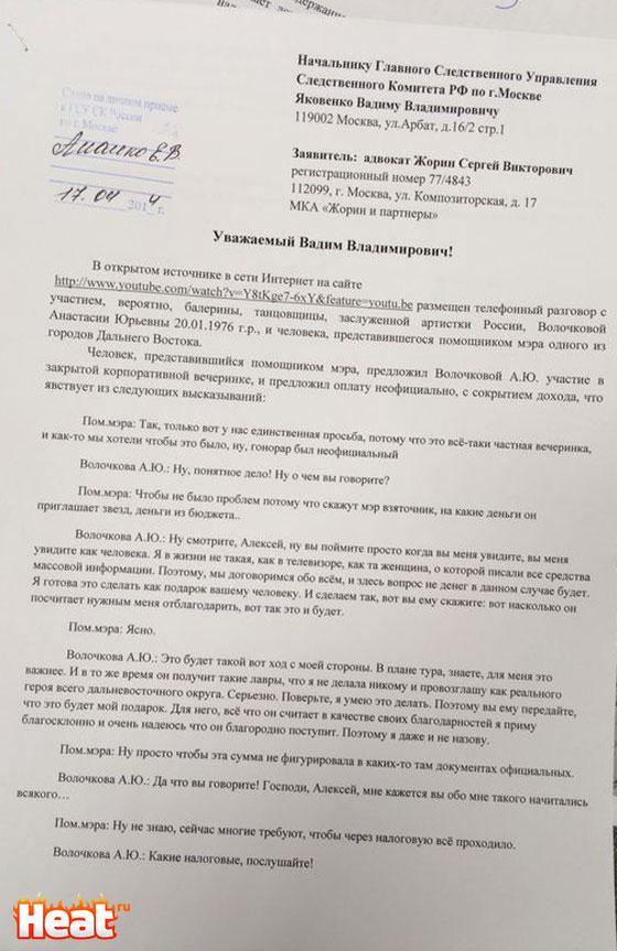 Заявление в Следственный комитет
