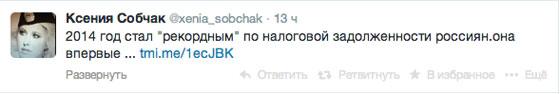 Одна из последних публикаций в «Твиттере» Ксении Собчак
