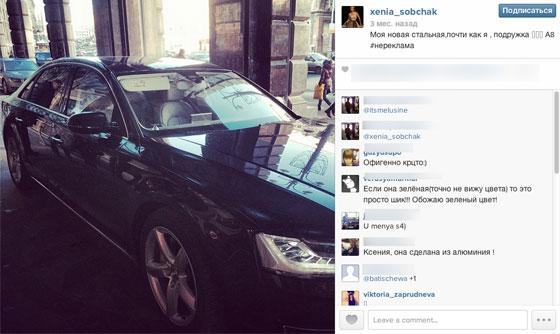 Телеведущая всегда лестно высказывается о немецком автомобиле Audi