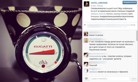 В «Инстаграме» Ксении часто появляются публикации рекламного характера