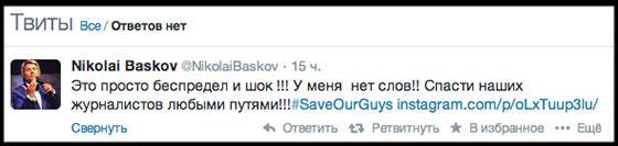 """""""Твиттер"""" певца Николая Баскова"""