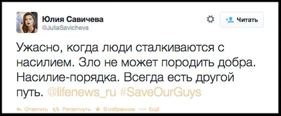 """""""Твиттер"""" певицы Юлии Савичевой"""