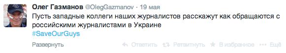 """""""Твиттер"""" певца Олега Газманова"""