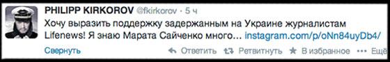 Страница Филиппа Киркорова