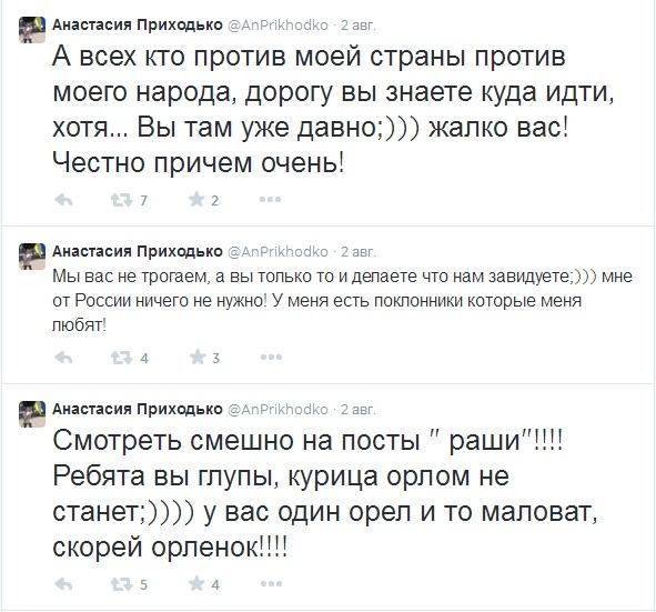 Твиттер Анастасии Приходько