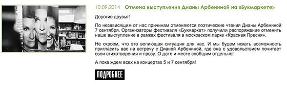Сегодня представителями певицы было официально объявлено об отмене выступления певицы на книжном фестивале