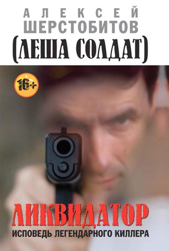 Шерстобитов – автор бестселлера, где он раскрыл подробности многих заказных убийств