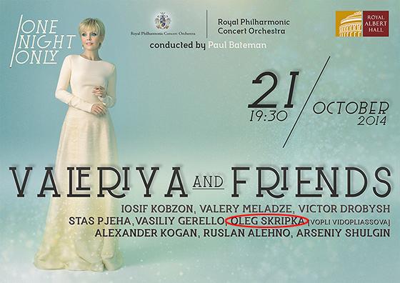 Одна из первых афиш концерта Валерии в Royal Albert Hall, где еще присутствует имя украинского музыканта