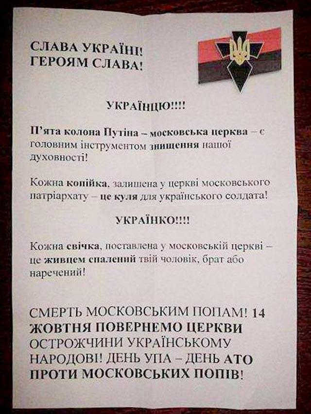 Такие листовки появились у православных храмов в Ровенской области Украины
