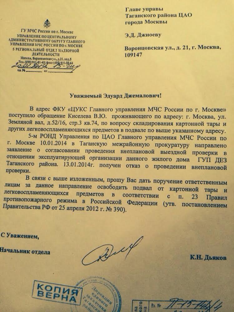 В январе 2014 года на Киркорова было подано обращение в ЖЭК от имени сына Ирины Киселевой - Владимира