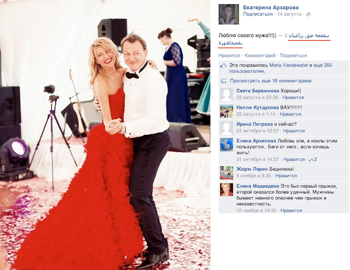 Екатерина сама отмечала арабский ник Башарова на совместных фотографиях