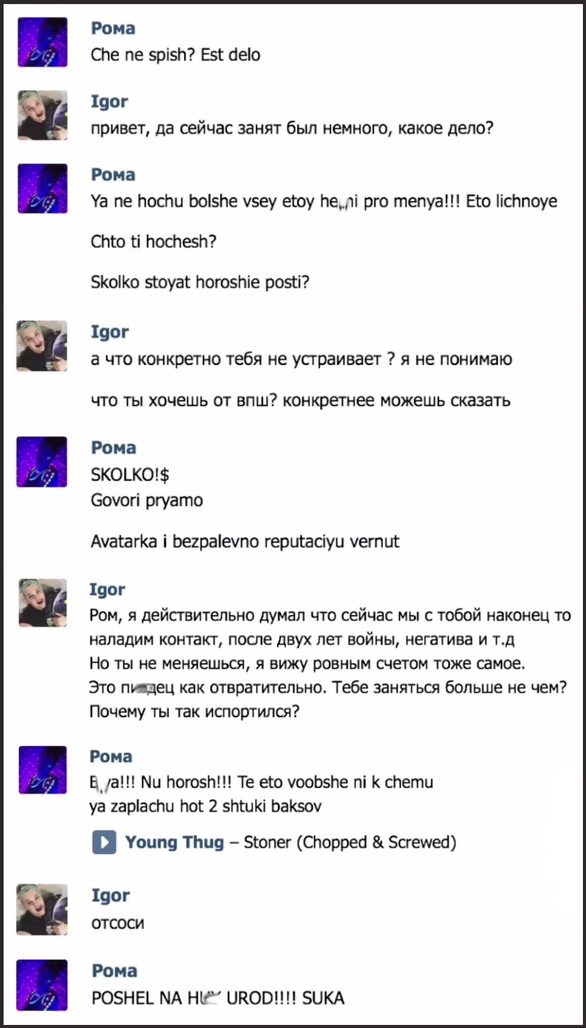 igor-sinyak-gey
