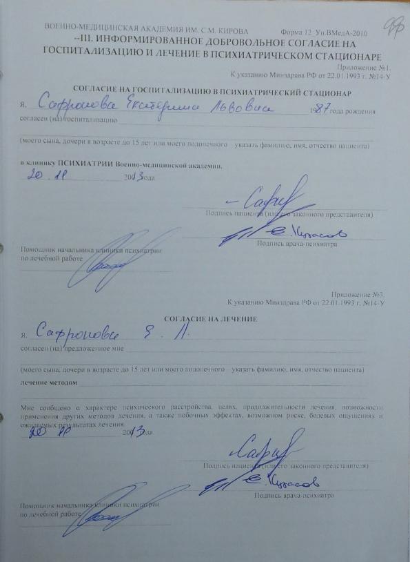 Согласие Сафроновой на госпитализацию в психиатрический стационар