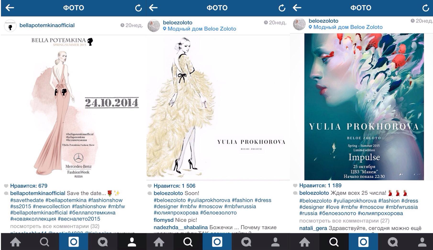 Вслед за Потемкиной Прохорова сменила макет афиши модного показа