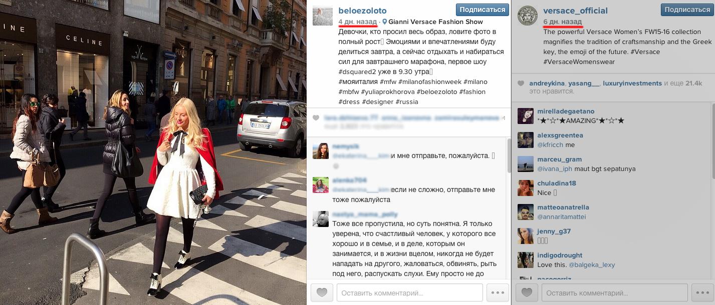 Юлия Прохорова отметила свою фотографию геотегом с показа Versace спустя два дня после того, как он отгремел