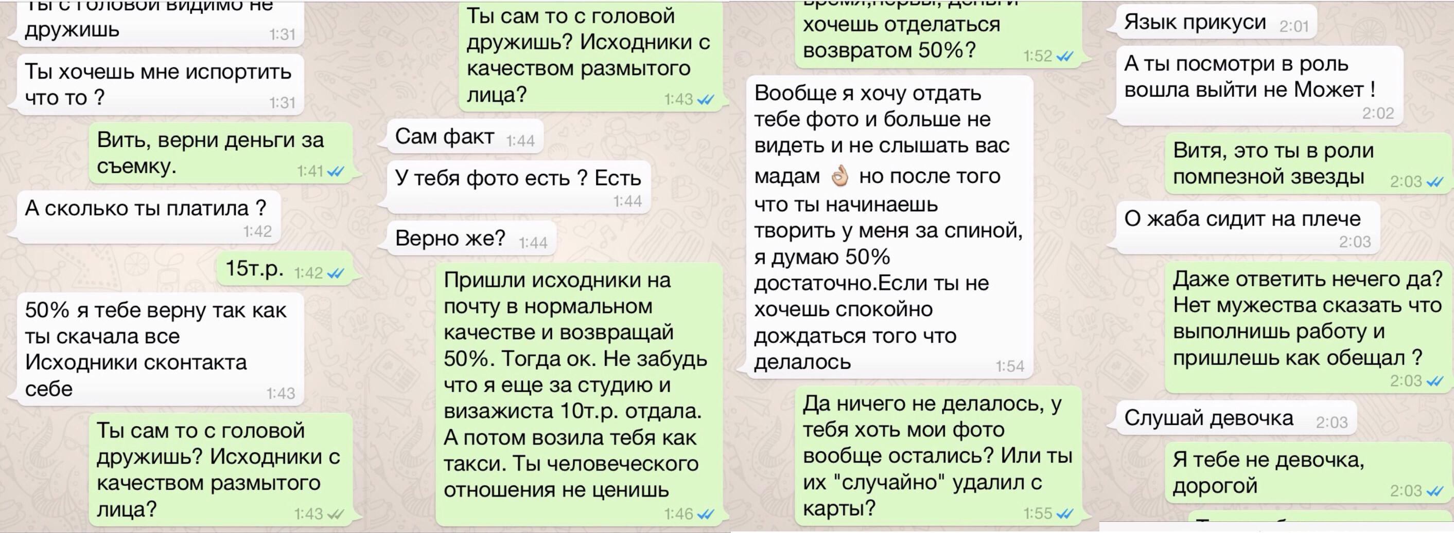 Переписка Виктора Данилова с одной из клиенток